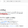 youtubeのアカウント停止は「異議申し立て」以外の方法とは!?